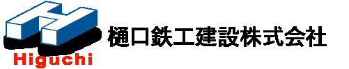 樋口鉄工建設株式会社